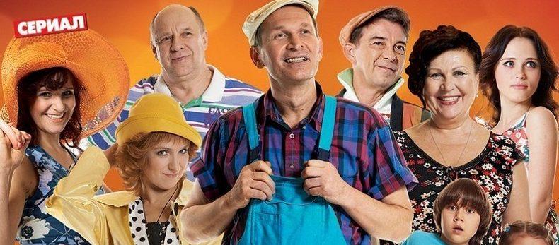 Сваты 7 сезон
