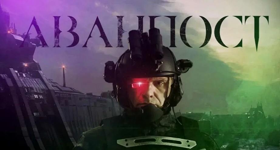 Фантастический российский фильм Аванпост получит сериал-адаптацию