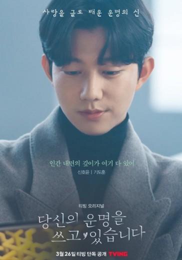 корейский актёр Ки До Хун - роль Шин Хо Юн Дорама Пишу твою судьбу