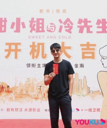 Дорама Милая и холодный  актёр Цзинь Хань