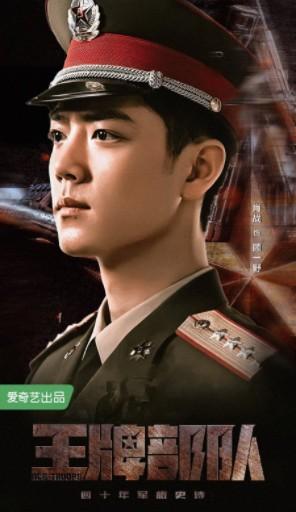 Дорама Козырные войска актёр Сяо Чжань | Sean Xiao | Xiao Zhan