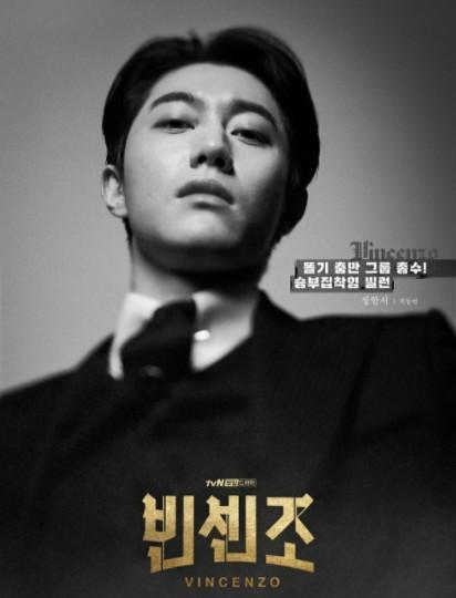 Дорама Винченцо корейский актёр Квак Дон Ён | Kwak Dong Yun