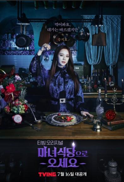 Дорама Добро пожаловать в ведьмин ресторан / The Witch's Diner корейская актриса Сон Джи Хё | Song Ji Hyo