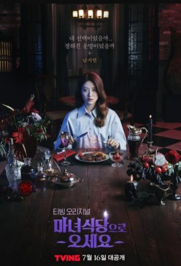Дорама Добро пожаловать в ведьмин ресторан / The Witch's Diner корейская актриса Нам Джи Хён | Nam Ji Hyun