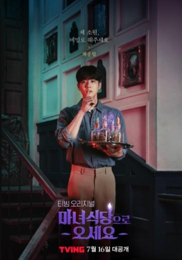 Дорама Добро пожаловать в ведьмин ресторан / The Witch's Diner корейский актёр Чхэ Джон Хёп | Chae Jong Hyeop
