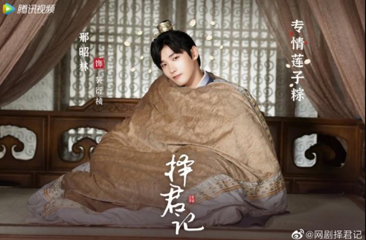 Актёры дорамы Муж по выбору актёр Син Чжао Линь | Xing Zhao Lin