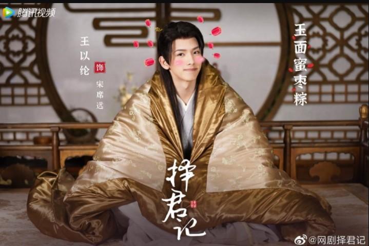 Дорамы Муж по выбору актёр Ван И Лунь | Riley Wang | Wang Yi Lun