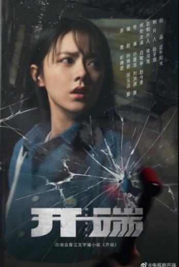Дорама Начало актриса Чжао Цзинь Май   Angel Zhao   Zhao Jin Mai