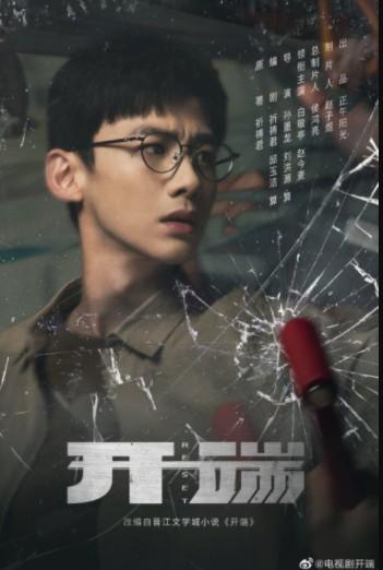 Дорама Начало актёр Бай Цзин Тин   Bai Jing Ting