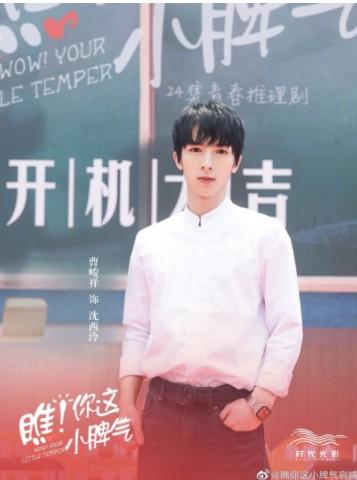 Дорама Вау! Ну и характер! / Wow! Your Little Temper актёр Цао Цзюнь Сян | Cao Jun Xiang