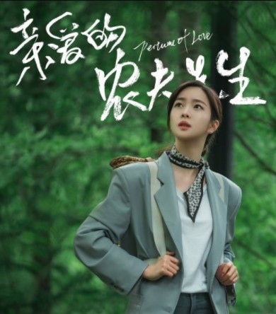 Дорама Аромат любви / Дорогой мистер Фермер актриса Чжао Яо Кэ   Zhao Yao Ke