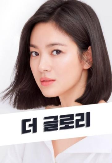 Дорама Слава / The Glory актриса Сон Хе Гё | Song Hye Kyo