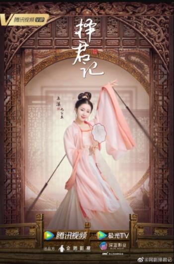 Дорама Выбор мужа  актриса Шан Ци / Shang Qi