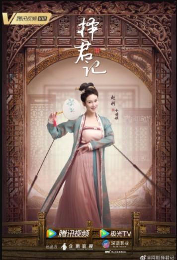 Дорама Муж на выбор актриса Карина Чжао | Karina Zhao | Zhao Ke
