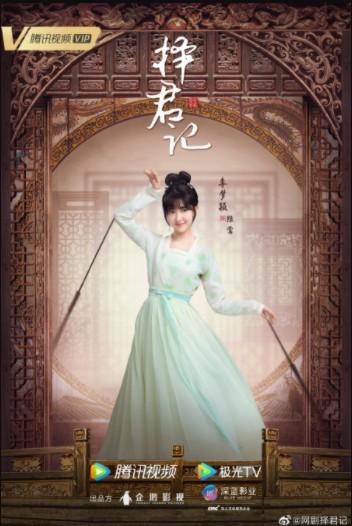 Дорама Муж на выбор актриса Ли Мэн Ин | Li Meng Ying