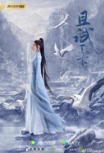 Дорама Кто правит миром актриса Чжао Лу Сы | Rosy Zhao | Zhao Lu Si