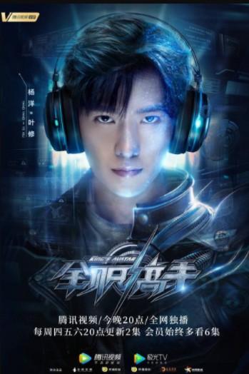 Дорама Аватар короля / The King's Avatar актёр Ян Ян   Yang Yang