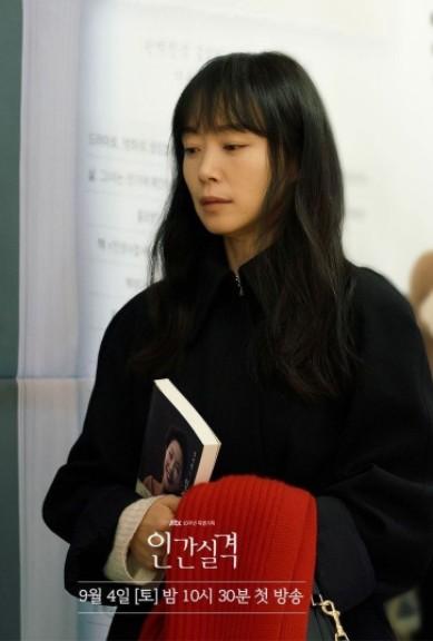 Дорама Дисквалифицирован как человек корейская актриса Чон До Ён | Jun Do Yun