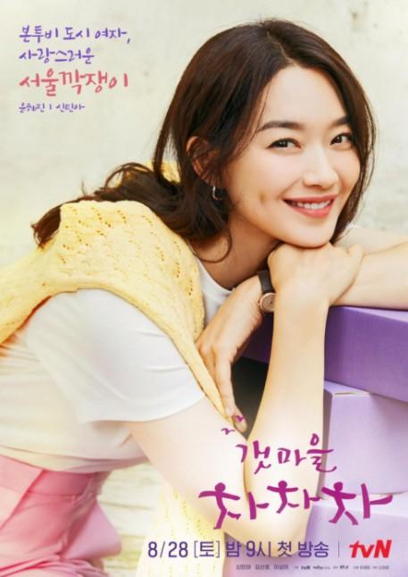 Приморский городок ЧАчача Шин Мин А | Shin Min Ah («Советник», «Завтра с тобой») - роль - Юн Хе Чжин, дантистка, решившая открыть собственный бизнес