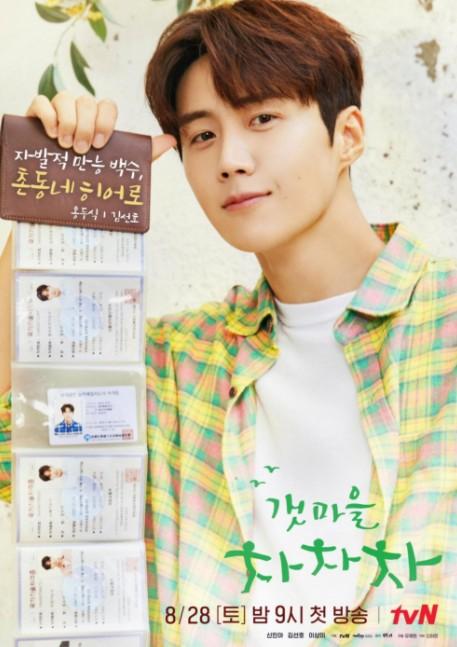 Приморский городок Чачача - Ким Сон Хо | Kim Sun Ho («Стартап», «Поймать призрака») - роль - Хон, парень, многое умеющий, знающий ещё больше. Но всё слишком поверхностно