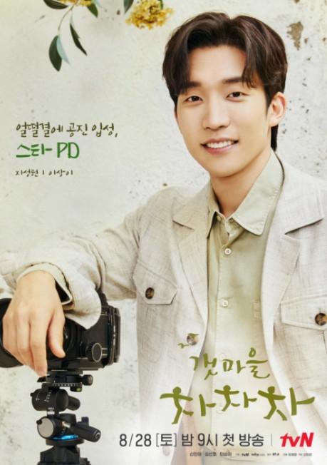 Приморский городок Чачача - актёр Ли Сан И | Lee Sang Yi  («Я вернулась после первого брака», «Майская юность») сыграет в дораме «Приморский городок Чачача» известного продбсера Чжи Сон Хена. Ну и по совместительству, он школьный сонбэ главной героини (Шин Мин А)
