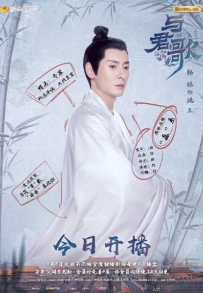 Дорама Воспоминания Чанъаня / Мечты Чанъаня/ Changan Memories / Dream of Chang'an Китайский актёр Хань Дун | Han Dong