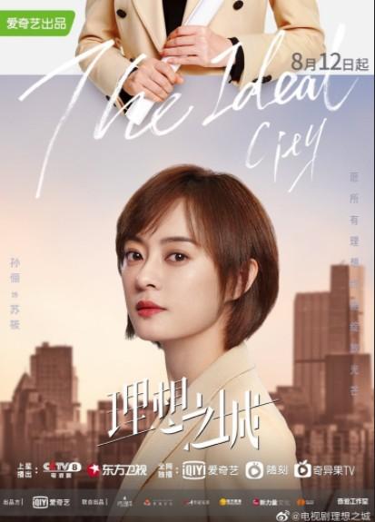 Дорама Идеальный город Сунь / Betty Sun   Sun Li