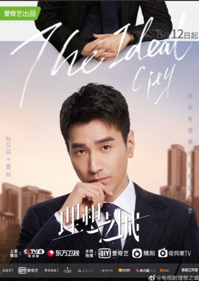 Дорама Идеальный город актёр Марк Чао   Mark Chao   Zhao You Ting
