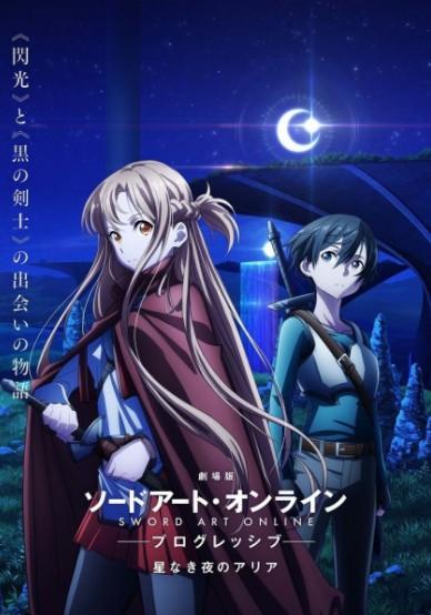 Мастера Меча Онлайн: Прогрессив  Ария в беззвёздной ночи  /  Sword Art Online: Progressive постер
