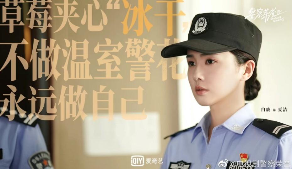 Актёры дорамы  Честь полиции / Простое величие актриса Бай Лу | Bai Lu