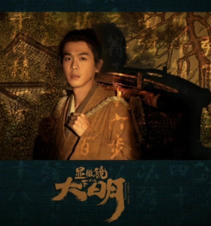 Дорама Династия Мин под микроскопом Китайский актёр Чжан Жо Юнь | Zhang Ruo Yun