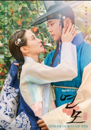 Дорама Привязанность / Влюбленность / Королевская влюбленность / The King's Affection / Affection постер