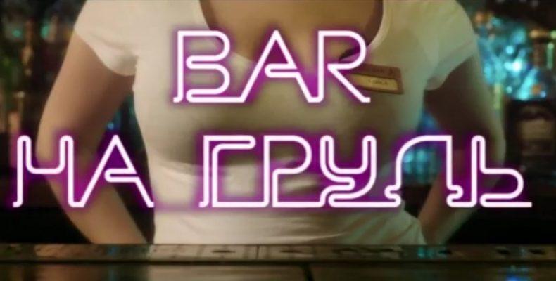 Бар «На грудь» 1 сезон