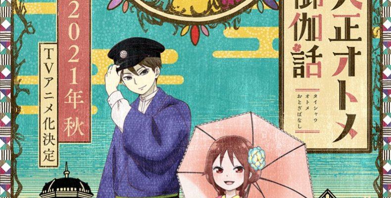 Сказка о девушке эпохи Тайсё — вышел первый трейлер и новые чардизы персонажей