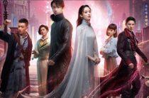 Дорама Двенадцать легенд — не-люди вокруг нас