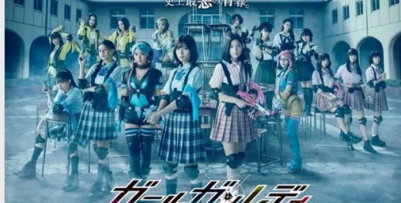 Дорама Девушки с Пушками — японцы умеют в рекламу игрушек