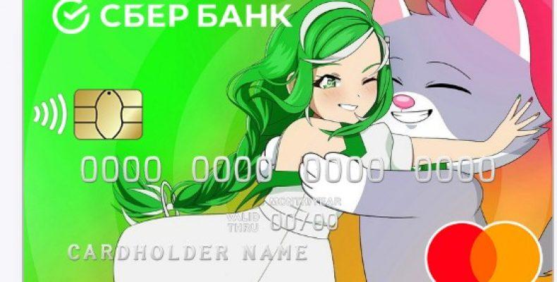 Сбербанк предлагает карты с маскотом анимешной девушкой. Почему нет?