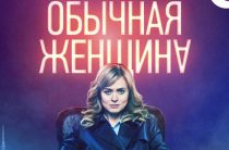 Обычная женщина 1 сезон