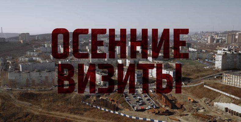 Осенние визиты — мини-сериал по книге Сергея Лукьяненко